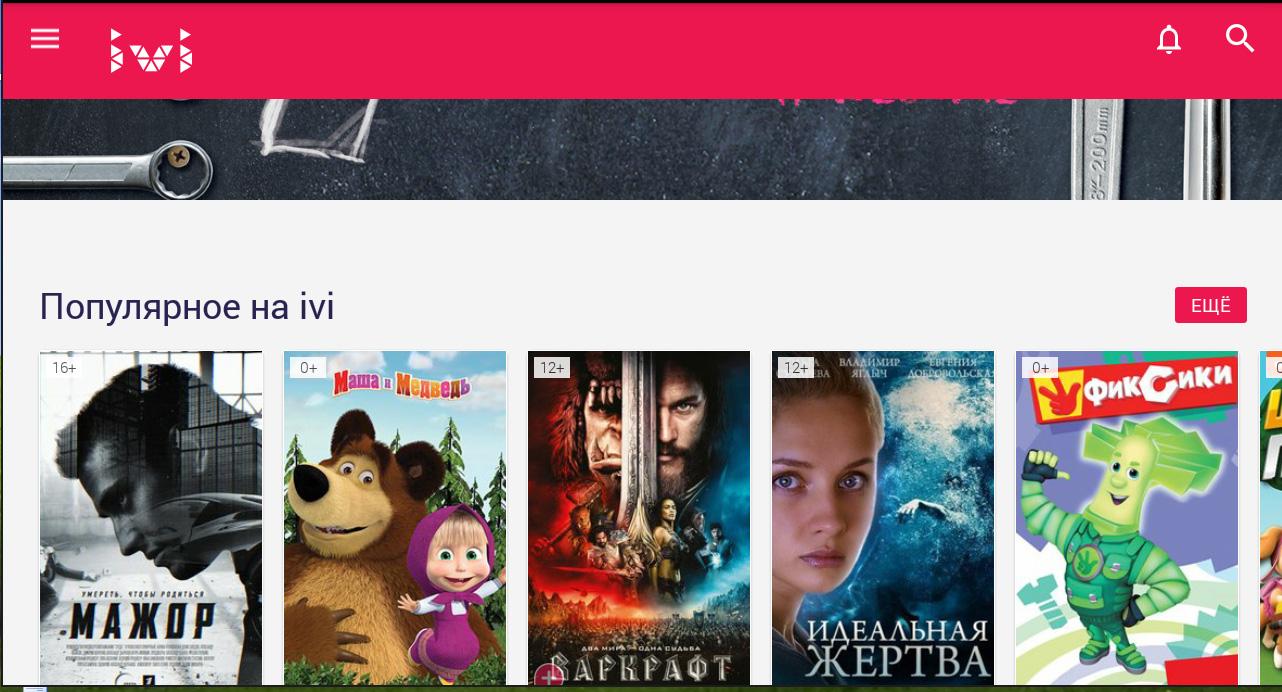 ОНЛАЙН ТВ: телевизор бесплатно и программа передач — Lietotnes pakalpojumā  Google Play