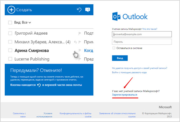 hotmail inkorg outlook